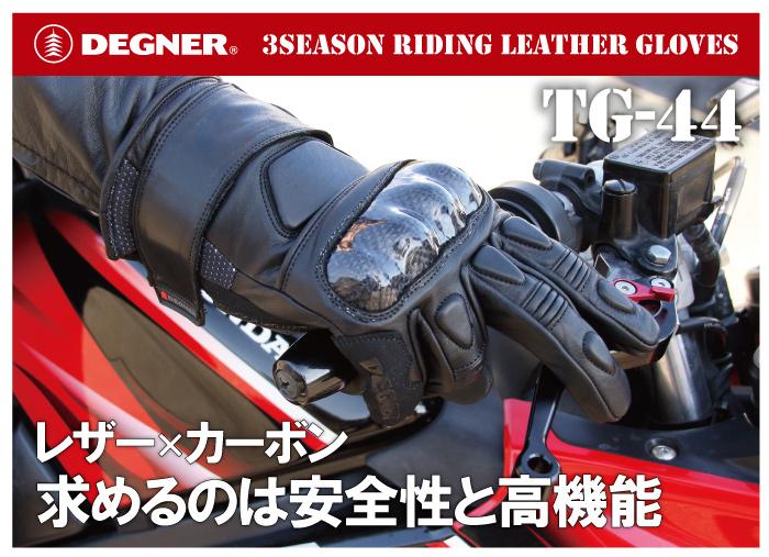 TG-44-BK