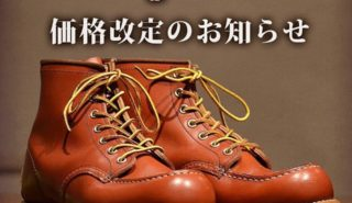 RED WING SHOSE 価格改定のお知らせ